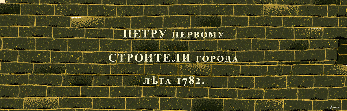 For Peter the Great, City Builders